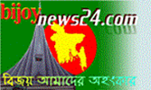 Bijoynews24.com
